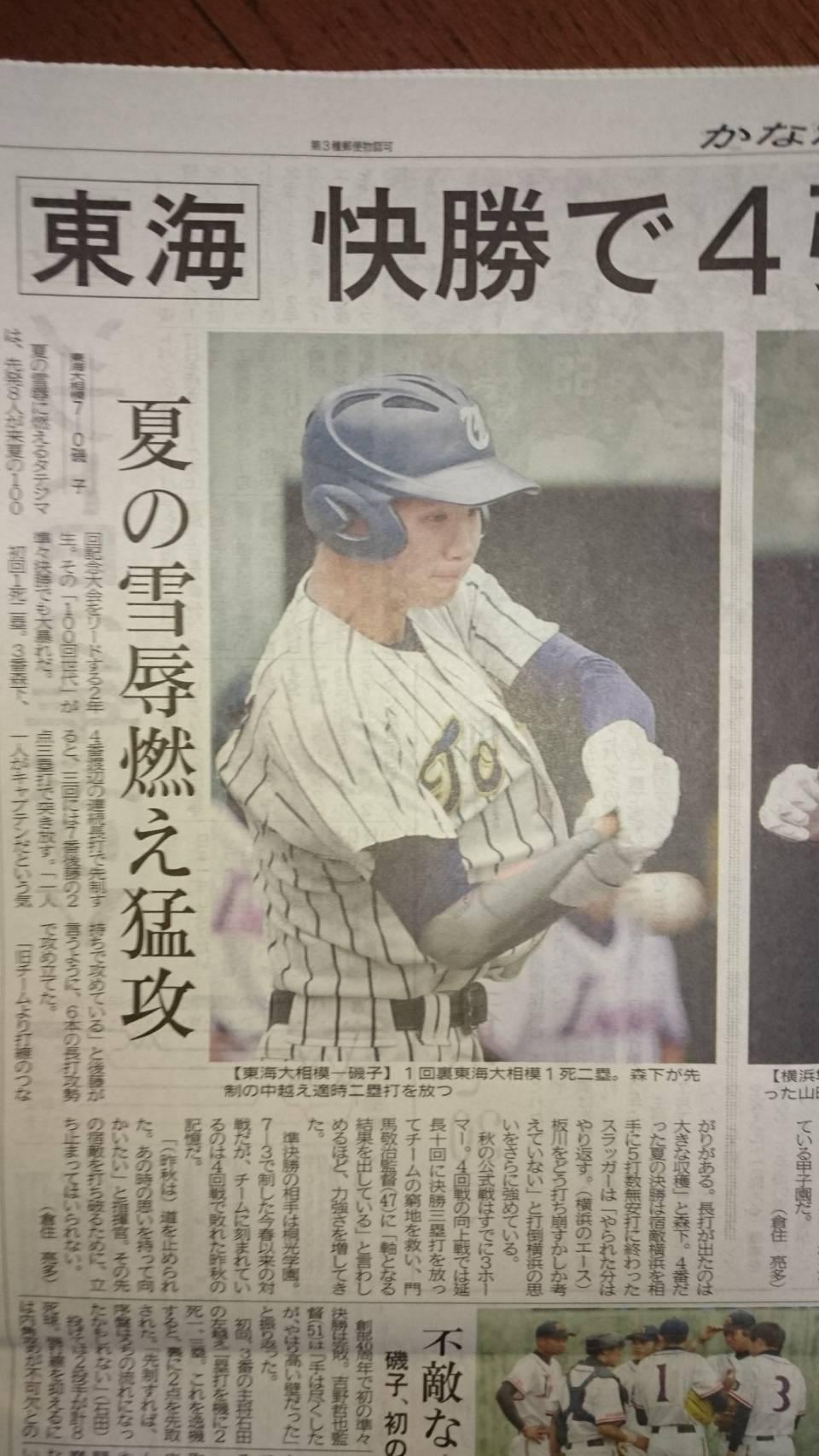 渡辺勝 (野球)の画像 p1_16